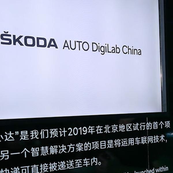 A new ŠKODA AUTO DigiLab now also in Beijing