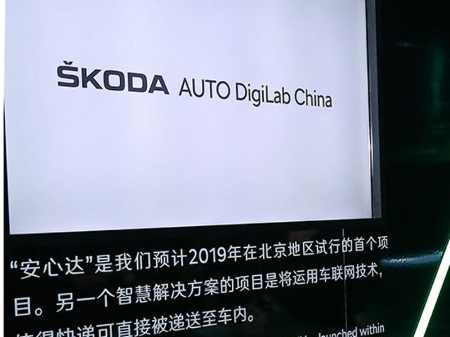 ŠKODA, un nuovo DigiLab anche a Pechino